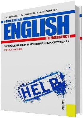 Квасова Л.В. - Английский язык в чрезвычайных ситуациях / Professional English in Emergency