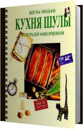Модан Шула - Кухня Шулы. Из тетрадей моих рецептов