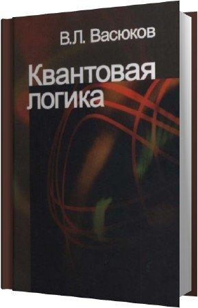 Васюков В. Л. - Квантовая логика