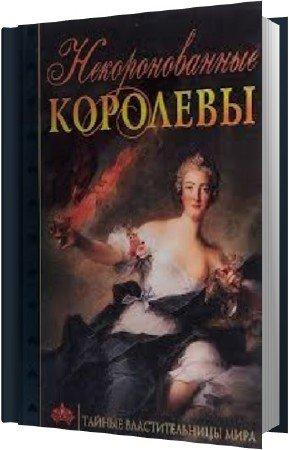 Нечаев С. Ю. - Некоронованные королевы. Тайные властительницы мира
