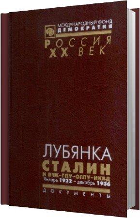 Коллектив авторов - Лубянка. Сталин и ВЧК-ГПУ-ОГПУ-НКВД