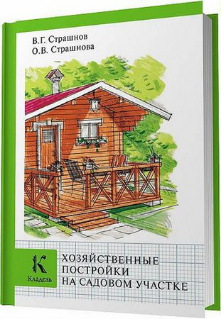 В.Г. Страшнов, О.В. Страшнова - Хозяйственные постройки на садовом участке (2013) fb2