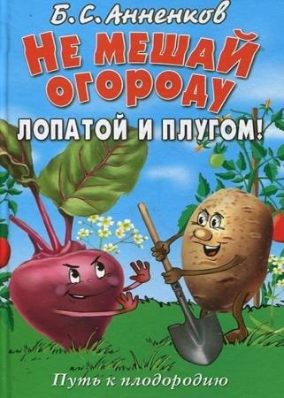 Борис Анненков - Не мешай огороду лопатой и плугом