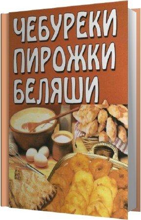 Марченко О.А. - Чебуреки, пирожки, беляши