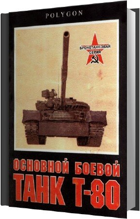 Коллектив авторов - Основной боевой танк Т-80