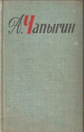 Алексей Чапыгин - Собрание сочинений в 5 томах (5 томов) (1967)