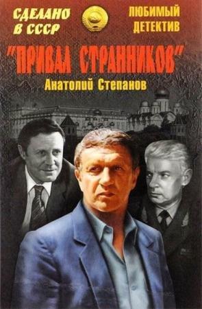 Сделано в СССР. Любимый детектив (44 книги) (2014-2016)