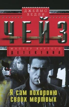 Зарубежный детектив (Полина) (14 книг) (1991-1998)