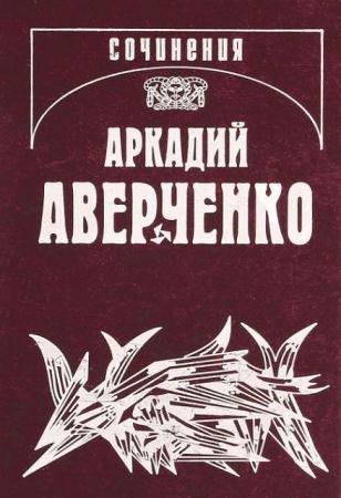 Аркадий Аверченко - Собрание сочинений (11 томов) (2012-2016)