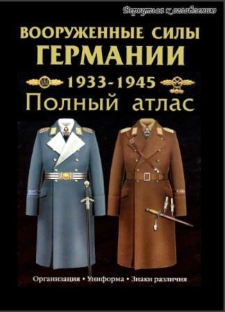 Олег Курылев - Вооруженные силы Германии: 1933-1945. Полный атлас (2007)