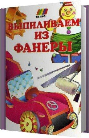 Е.Данкевич, В.Поляков - Выпиливаем из фанеры