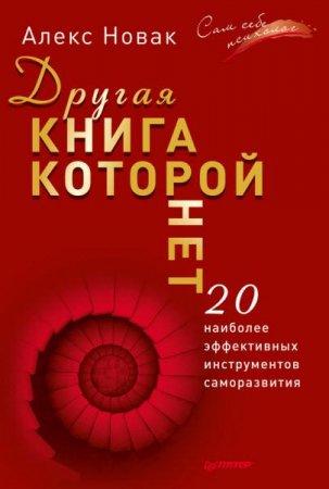 Алекс Новак - Другая книга, которой нет. 20 наиболее эффективных инструментов саморазвития (2016) rtf, fb2