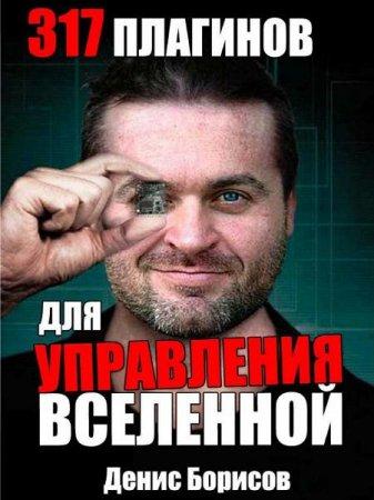 Денис Борисов - 317 Плагинов для управления вселенной (2016) pdf,djvu