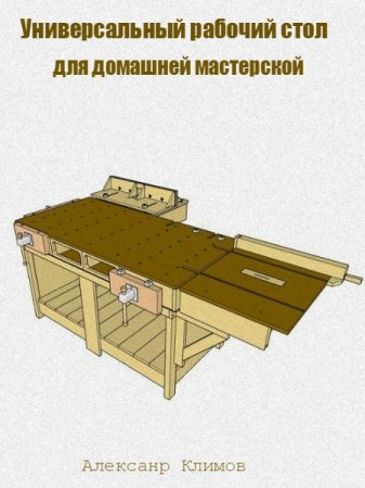 Алексанр Климов - Универсальный рабочий стол для домашней мастерской (2016) pdf