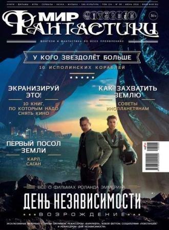 Мир фантастики №6  (июнь /  2016)