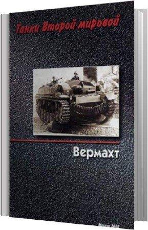 Дмитриев Михаил, Барятинский Михаил  - Танки Второй мировой - Вермахт