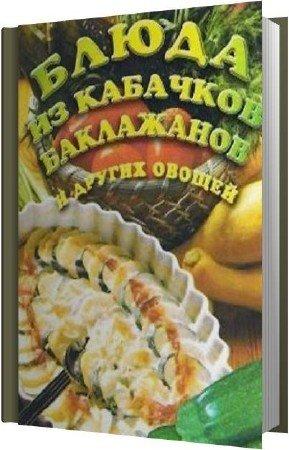 Трухина Т.В. - Блюда из кабачков, баклажанов и других овощей