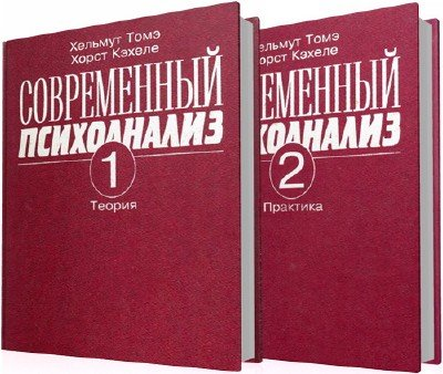 Хельмутом Т., Хорст К. - Современный психоанализ. Теория. Практика (в 2-х томах)