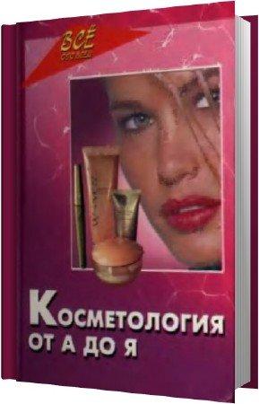 Булгакова И.В. - Косметология от А до Я