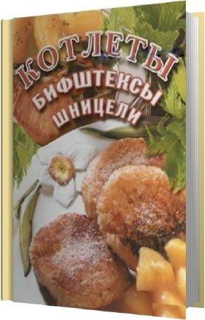 Патигин В.Г. - Котлеты, бифштексы, шницели
