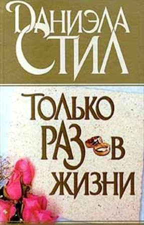 Бестселлеры мира (44 книги) (1992-1997)