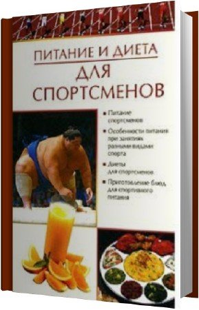 Бойко Елена - Питание и диета для спортсменов