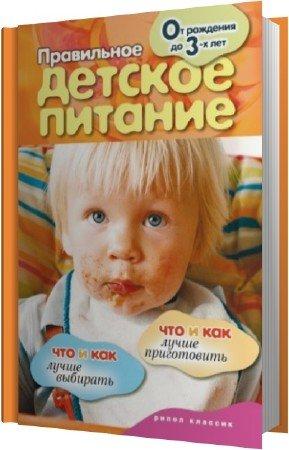 Доброва Е. - Правильное детское питание. От рождения до 3-х лет