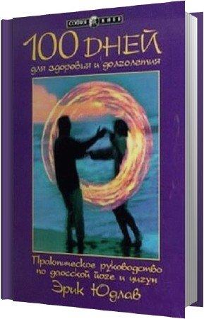 Юдлав Э. - 100 дней для здоровья, долголетия. Практическое руководство по даосской йоге и цигун