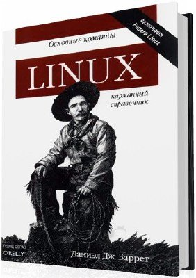Д.Дж.Баррет - Linux. Основные команды. Карманный справочник