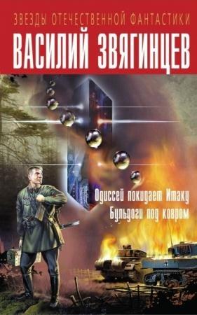 Звезды отечественной фантастики (3 книги) (2014-2015)