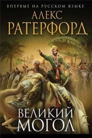 Исторический роман (129 книг) (2004-2016)