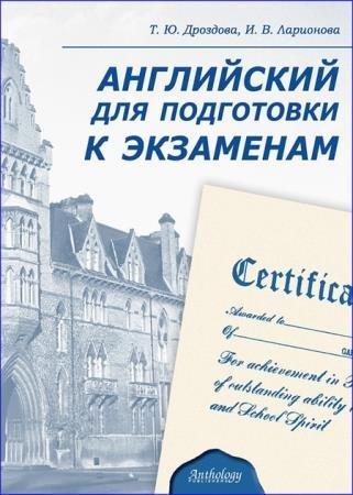 Дроздова Т.Ю., Ларионова И.В. - Английский для подготовки к экзаменам + CD