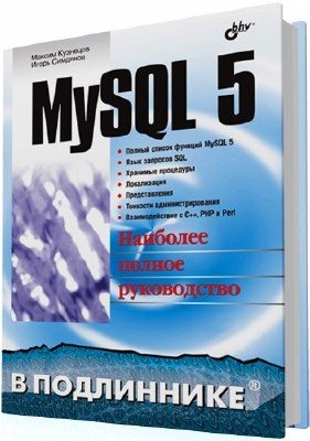 Кузнецов М., Симдянов И. - MySQL 5. В подлиннике (+CD)