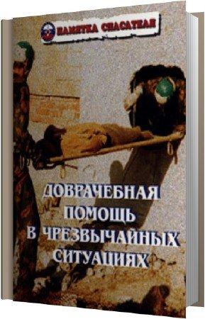 Бубнов В. Г. - Доврачебная помощь в чрезвычайных ситуациях
