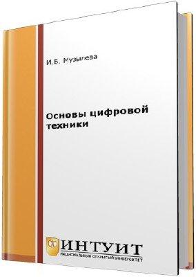 Музылева И.В. - Основы цифровой техники (2-е издание)