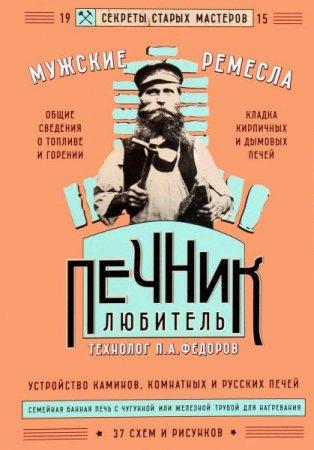 Федоров П.А. - Печник-любитель (2016) pdf