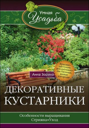 Анна Зорина - Декоративные кустарники (2016) rtf, fb2