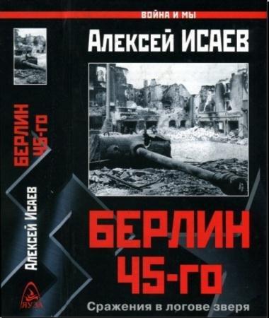 Алексей Исаев - Берлин 45-го. Сражения в логове зверя (2007)