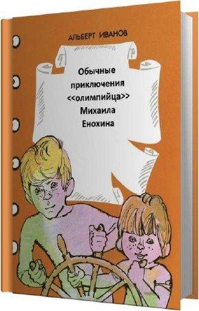 Иванов Альберт - Обычные приключения «олимпийца» Михаила Енохина (Аудиокнига)