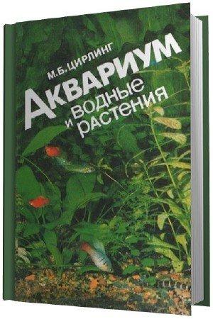 Цирлинг М.Б. - Аквариум и водные растения