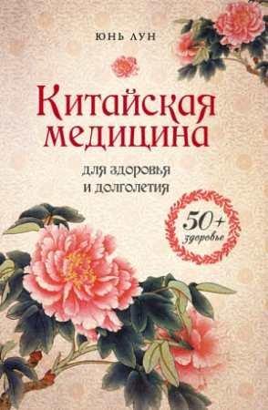 Юнь Лун - Китайская медицина для здоровья и долголетия (2013) rtf, fb2