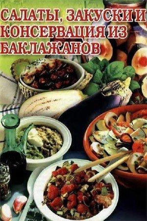 Горшкова О.И. - Салаты, закуски и консервация из баклажанов