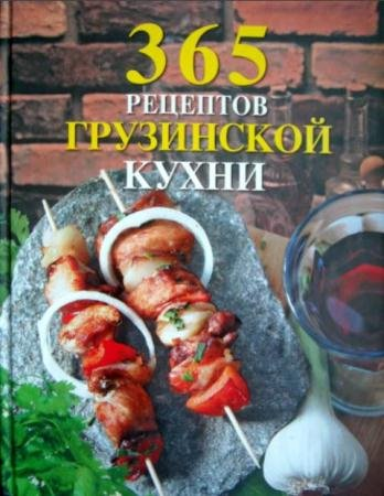 365 вкусных рецептов (21 книга) (2008-2016)