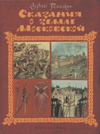 Голицын С.М. - Сказания о земле Московской (1991)