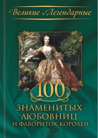 Весновская Мария - 100 знаменитых любовниц и фавориток королей