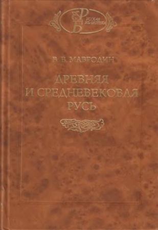 Мавродин В.В. - Древняя и средневековая Русь (2009)