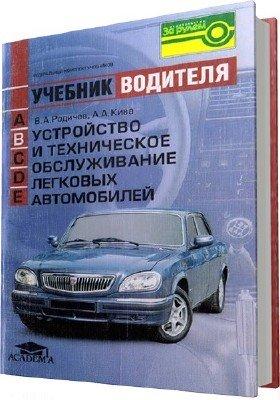 Родичев В.А., Кива А.А. - Устройство и техническое обслуживание легковых автомобилей