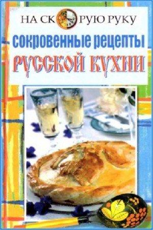 Коллектив авторов - Сокровенные рецепты русской кухни