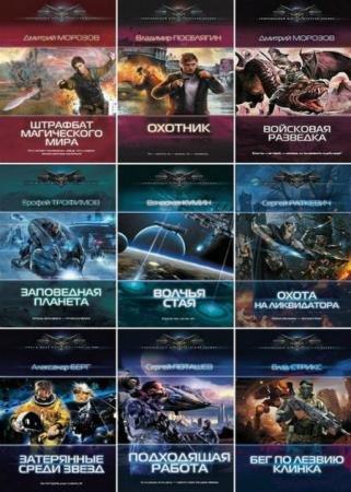 Серия - Современный фантастический боевик (95 книг)