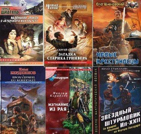 Попаданцы, вселенцы, засланцы. Часть 1. Странники во времени (1954 книги) FB2